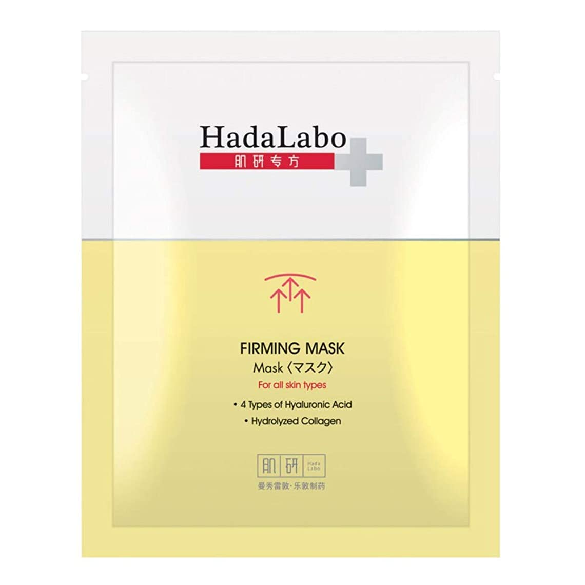 満足フォージ行列HADA LABO 引き締め顔マスク1