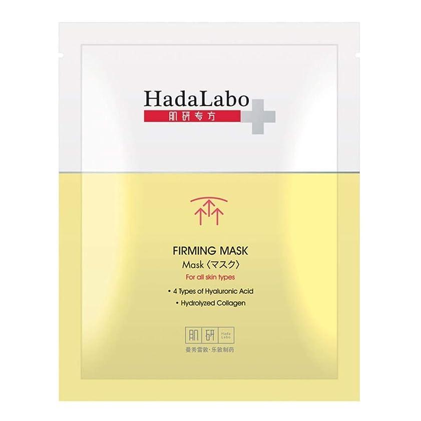 バラバラにするフレット政府HADA LABO 引き締め顔マスク1