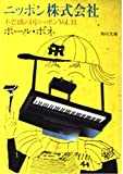 不思議の国ニッポン〈Vol.11〉ニッポン株式会社 (角川文庫)
