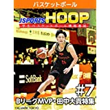 J SPORTS HOOP!2020 ~学生バスケットボール情報番組~ #7 BリーグMVP・田中大貴特集
