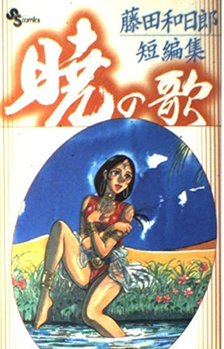 暁の歌-藤田和日郎短編集 2 (2)