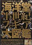 「海洋堂」半世紀フィギュア大図鑑 (Gakken Mook)