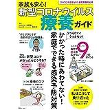 家族も安心! 新型コロナウイルス 療養ガイド (TJMOOK)