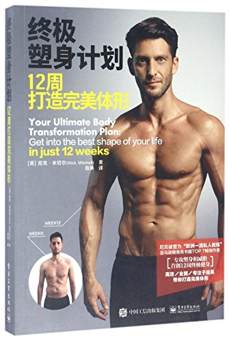 Your ultimate body transformation plan: get into the best shape of your life in just 12 weeks (Chinese Edition)