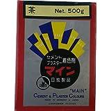 マイン 茶 セメント、プラスター着色剤 500g