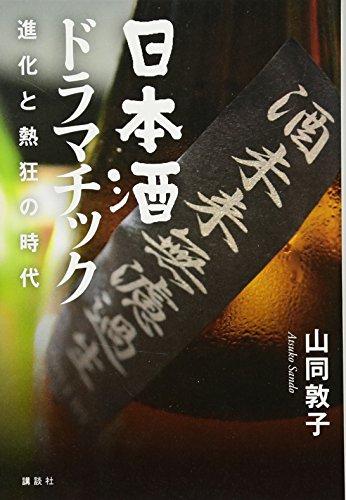 講談社『日本酒ドラマチック 進化と熱狂の時代』