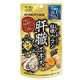 井藤漢方製薬 しじみの入った牡蠣ウコン肝臓エキス