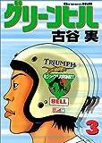 グリーンヒル(3) (ヤンマガKCスペシャル)