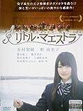 リトル・マエストラ[レンタル落ち] [DVD]? image