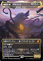 MTG マジック:ザ・ギャザリング 植獣形態、ビオランテ(死の頂点、ネスロイ)(フォイル・神話レア) イコリア:巨獣の棲処(IKO-F380) | 日本語版