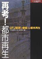 再考!都市再生―UFJ総研が提案する都市再生 (UFJI mook RD (特別号))