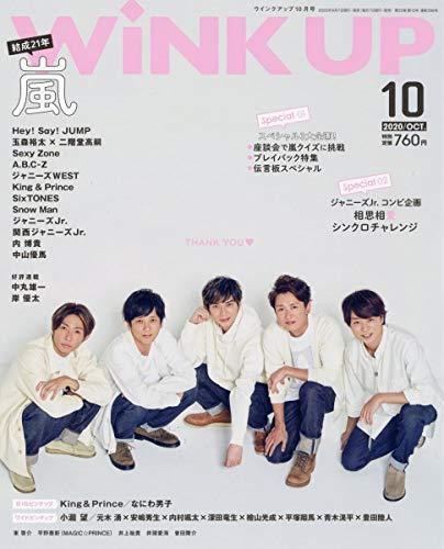 WiNK UP (ウインクアップ) 2020年 10月号