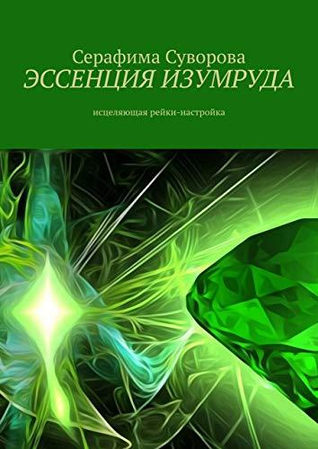 Эссенция Изумруда: Исцеляющая рейки-настройка (Russian Edition)