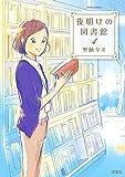 夜明けの図書館(4) (ジュールコミックス)