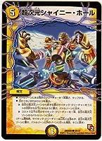 デュエルマスターズ/DMX-08/026/C/超次元シャイニー・ホール/光/呪文