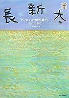 長新太―ナンセンスの地平線からやってきた (らんぷの本)
