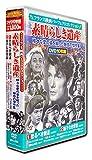 フランス映画 パーフェクトコレクション 素晴らしき遺産 DVD10枚組 ACC-229 image