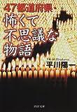 47都道府県・怖くて不思議な物語 (PHP文庫)