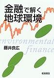 金融で解く地球環境