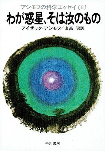 わが惑星、そは汝のもの (1979年) (ハヤカワ文庫―NF)