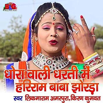 Dhora Wali Dharti Me Hariram Baba Jhorda (Rajasthani)