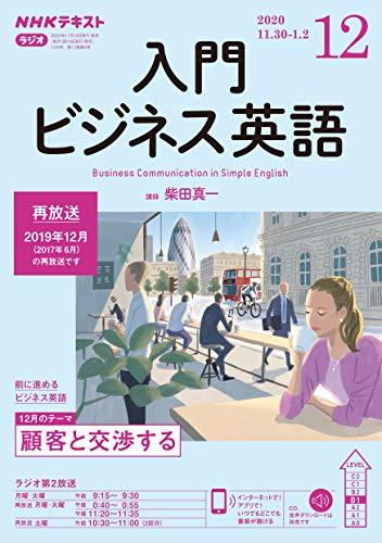 NHKラジオ 入門ビジネス英語 2020年 12月号 [雑誌] (NHKテキスト)
