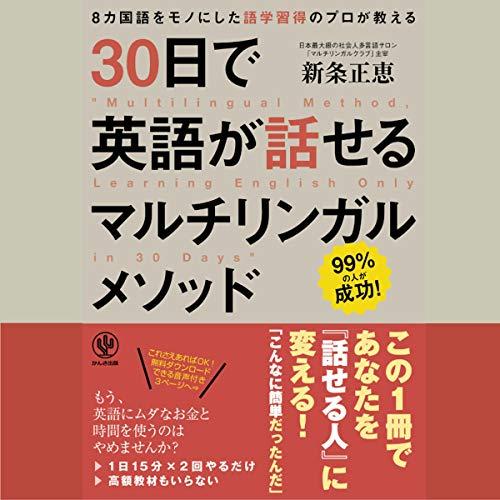 『30日で英語が話せるマルチリンガルメソッド』のカバーアート