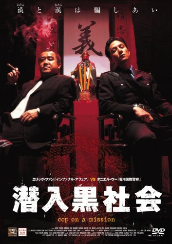 潜入黒社会 [DVD]