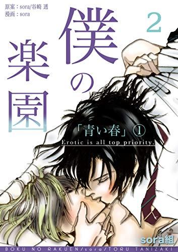 僕の楽園(2) (コンパスコミックス)