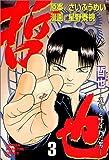 哲也―雀聖と呼ばれた男 (3) (少年マガジンコミックス)