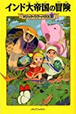 マジック・ツリーハウス 第31巻インド大帝国の冒険 (マジック・ツリーハウス 31)