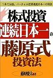 株式投資連続日本一の藤原式投資法―1年で16倍。バーチャル投資連続日本一の秘訣