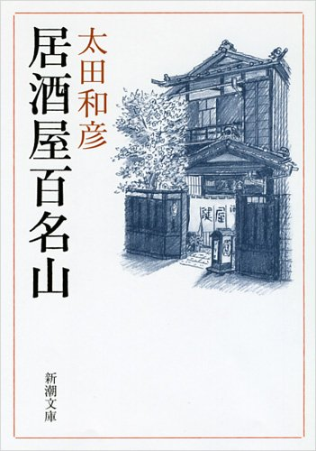 居酒屋百名山 (新潮文庫)