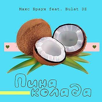 Пина Колада (feat. Bulat DZ)