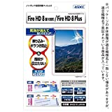 ASDEC Fire HD 8 フィルム / Fire HD 8 Plus フィルム / Fire HD 8 キッズモデル フィルム ノングレアフィルム 日本製 防指紋 気泡消失 映込防止 アンチグレア NGB-KFH12/2020年発売モデル