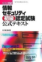 51YDVOe05pL. SL200  - 情報セキュリティ初級 認定試験 01
