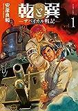 乾と巽―ザバイカル戦記―(1) (アフタヌーンコミックス)