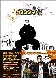 映画「闇金ウシジマくん」[Blu-ray/ブルーレイ]