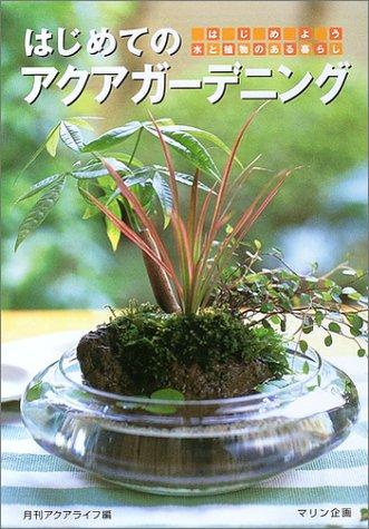 はじめてのアクアガーデニング―はじめよう水と植物のある暮らしの詳細を見る