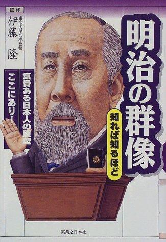 明治の群像 知れば知るほど―気骨ある日本人の原型ここにあり!