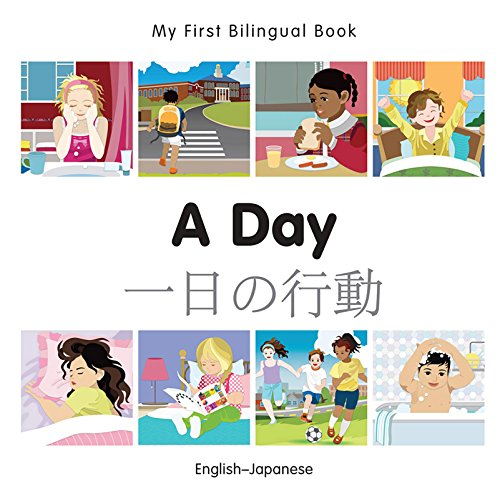 『My First Bilingual Book–A Day (English–Japanese) (English Edition)』のトップ画像