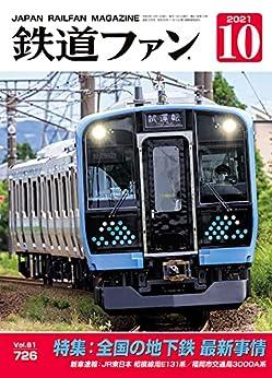 [鉄道ファン編集部]の鉄道ファン 2021年 10月号 [雑誌]