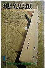 現代思想 1974年1月号 全頁特集=現代思想の総展望'74●ラカン 言語と構造●チョムスキー変形生成文法の射程/●ハイゼンベルク●ゲーテル●アルトー●アルチュセール●ハバーマス