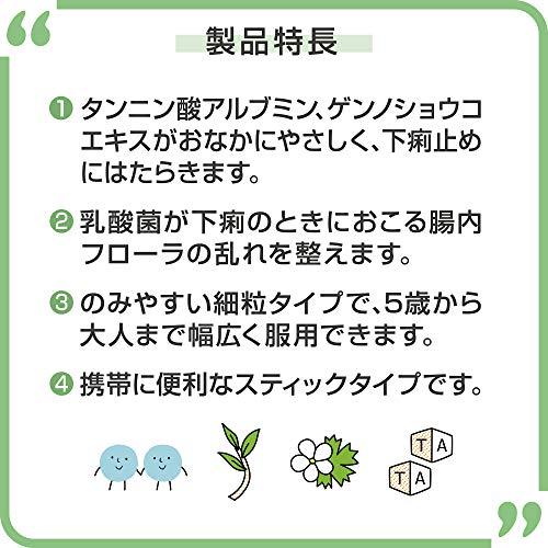 【第2類医薬品】ビオフェルミン止瀉薬12包