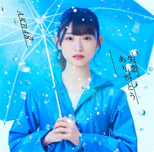 AKB48【彼女になれますか?】歌詞の意味を徹底解釈!なんのための心の準備?答えを知りたい心情に迫るの画像