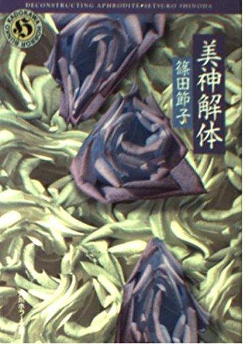 美神解体 (角川ホラー文庫)の詳細を見る