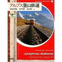 アルプス登山鉄道 (とんぼの本)