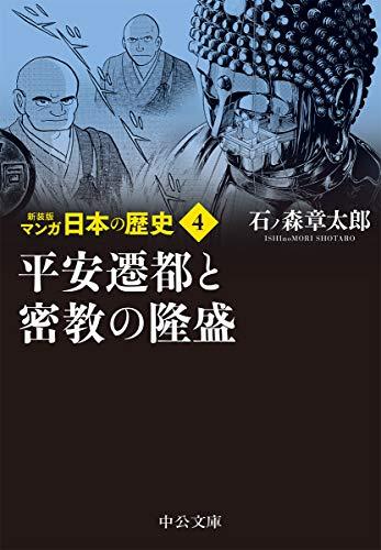 新装版 マンガ日本の歴史4-平安遷都と密教の隆盛 (中公文庫 S 27-4)