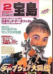 宝島 1986年 2月号 日本ロック・データ・ファイル 戸川京子 サンプラザ中野 井上陽水 いとうせいこう