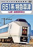 651系特急草津(上野~長野原草津口) [DVD]